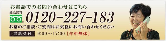 お電話でのお問い合わせはこちら 0120-227-183 お墓のご相談・ご質問はお気軽にお問い合わせください