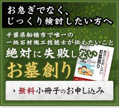 千葉県船橋市で唯一の一級石材施工技能士が伝えたいこと 絶対に失敗しないお墓創り 無料小冊子のお申し込み
