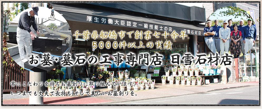 千葉県船橋市で創業六十六年,4200件以上の実績 お墓・墓石の工事専門店 日雪石材店