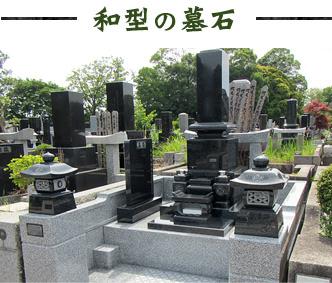 和型の墓石