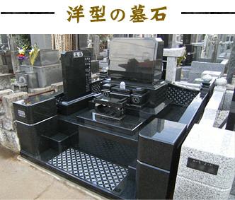 洋型の墓石