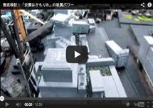 特許取得済みの墓石免震施工を標準施工