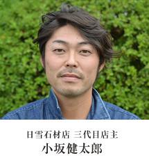 日雪石材店 三代目店主 小坂健太郎