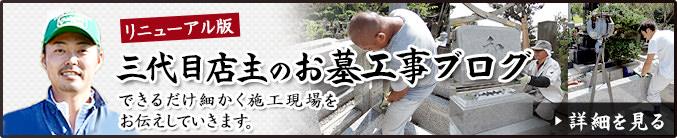 リニューアル版 三代目店主のお墓工事ブログ